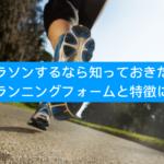 マラソンするなら知っておきたい正しいランニングフォームと特徴について
