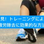 ランナー必見!トレーニングによる筋肉痛、疲労除去に効果的な方法