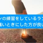 マラソンの練習をしているランナーの足首が痛いときにした方が良いこと