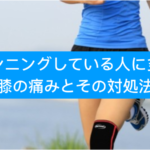 ランニングしている人に多い膝の痛みとその対処法について