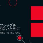 Red Flagを見逃さないために