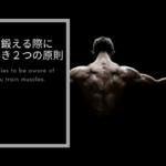 筋肉を鍛える際に意識すべき2つの原則