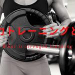 筋力トレーニングとは