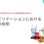 リハビリテーションにおける栄養の役割